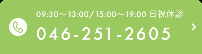 046-251-4605